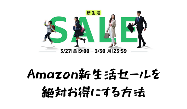 Amazon新生活セールを絶対お得にする方法