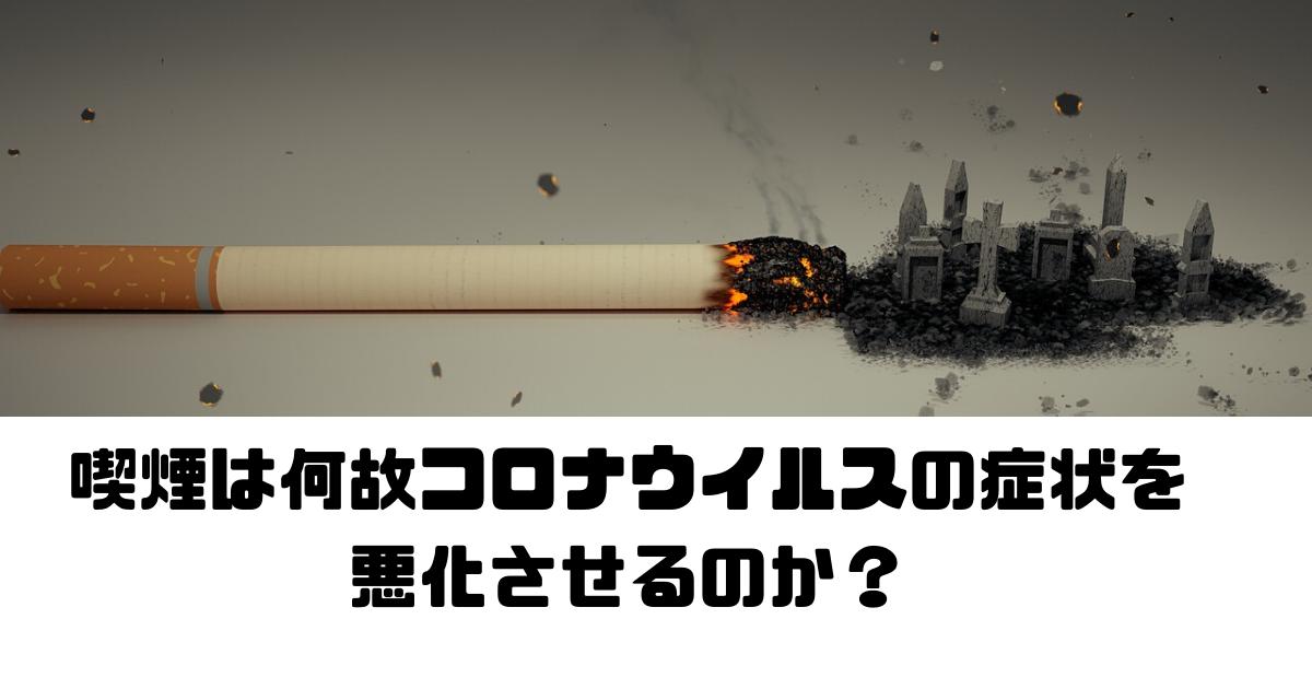 喫煙 コロナウイルス