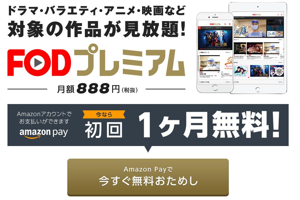 FODプレミアム Amazon2