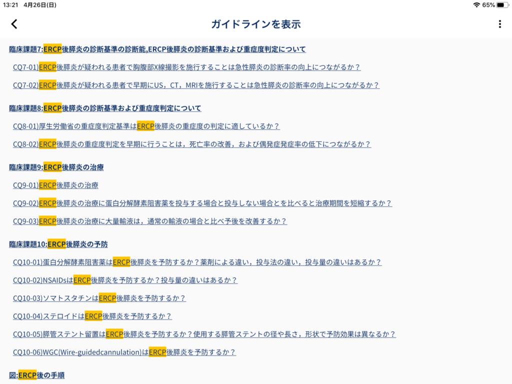HOKUTO ガイドライン2