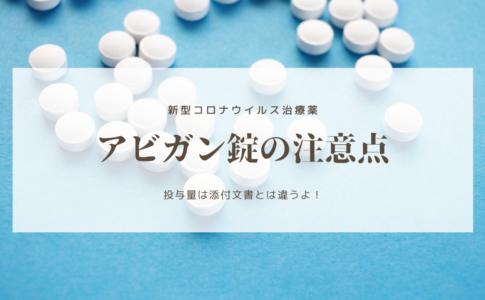 新型コロナウイルス アビガン錠