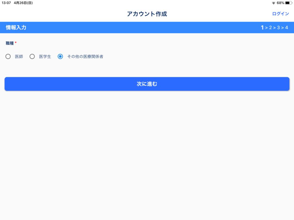 HOKUTOログイン画面2