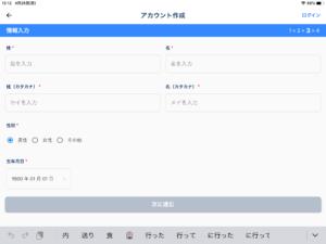 HOKUTOログイン画面4