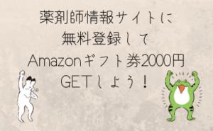 Amazonギフト券 薬剤師