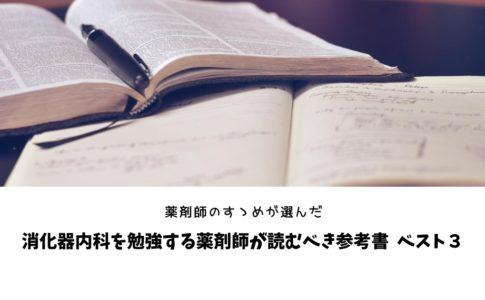 消化器内科 薬剤師 本