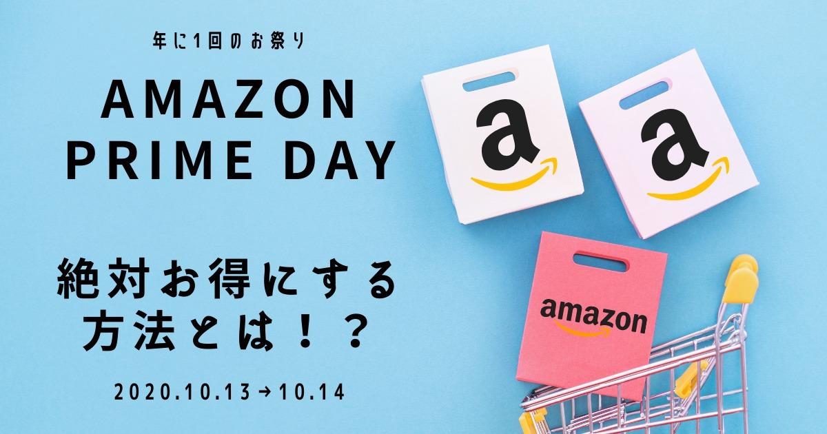 Amazon prime day お得