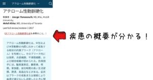 MSDマニュアル アプリ