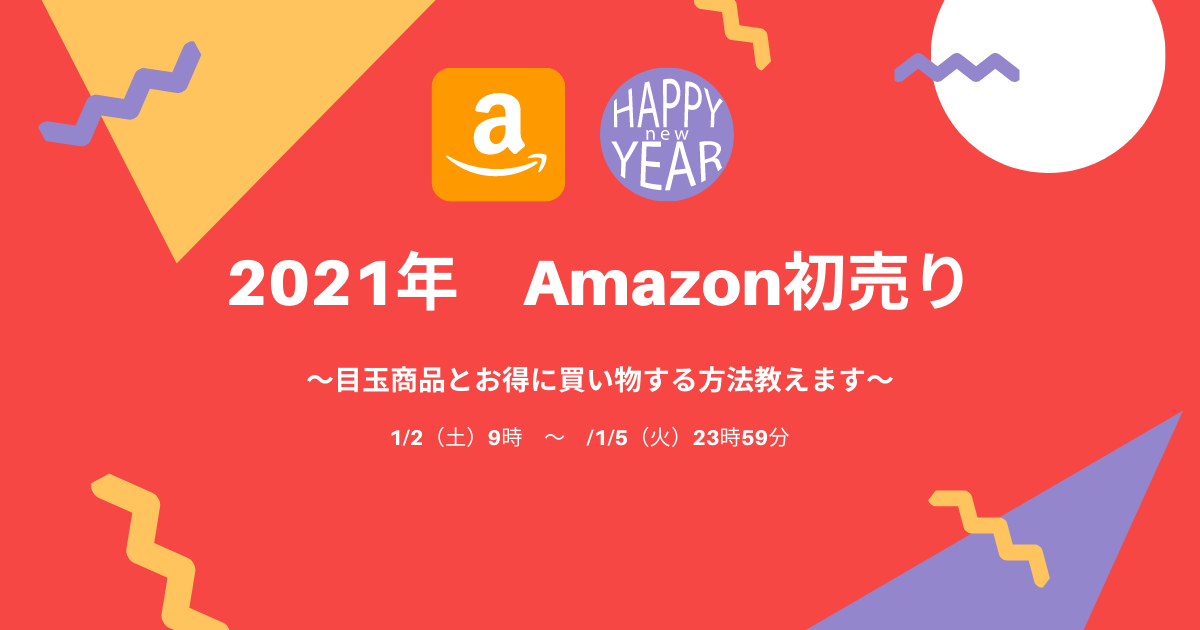 Amazon 初売り 2021