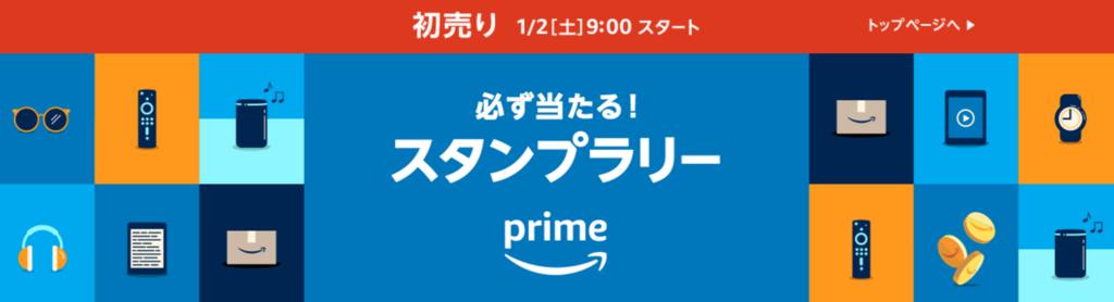 Amazon 初売り2021